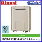 ガス給湯暖房熱源機 リンナイ RVD-E2005AW2-1(A) 20号 フルオートタイプ エコジョーズ