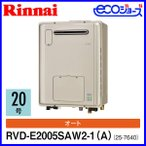 ガス給湯暖房熱源機 リンナイ RVD-E2005SAW2-1(A) 20号 オートタイプ エコジョーズ 限定1台限り