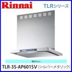 リンナイ レンジフード TLR-3S-AP601SV 60cm幅 シルバーメタリック クリーンフード ノンフィルタ・スリム型