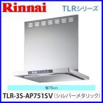 リンナイ レンジフード TLR-3S-AP751SV 7