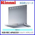 リンナイ レンジフード XGR-REC-AP603SV 60cm幅 ビルトインコンロ連動タイプ シルバーメタリック クリーンecoフード ノンフィルタ・スリム型