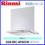 リンナイ レンジフード XGR-REC-AP603W 60cm幅 ビルトインコンロ連動タイプ ホワイト クリーンecoフード ノンフィルタ・スリム型