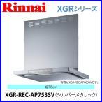 リンナイ レンジフード XGR-REC-AP753SV 75cm幅 ビルトインコンロ連動タイプ シルバーメタリック クリーンecoフード ノンフィルタ・スリム型