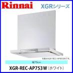 リンナイ レンジフード XGR-REC-AP753W 75cm幅 ビルトインコンロ連動タイプ ホワイト クリーンecoフード ノンフィルタ・スリム型