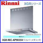 リンナイ レンジフード XGR-REC-AP903SV 90cm幅 ビルトインコンロ連動タイプ シルバーメタリック クリーンecoフード ノンフィルタ・スリム型