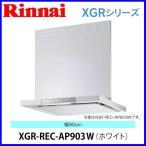 リンナイ レンジフード XGR-REC-AP903W 90cm幅 ビルトインコンロ連動タイプ ホワイト クリーンecoフード ノンフィルタ・スリム型