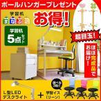 ショッピング学習机 学習机 勉強机 まなぶ2(DTS-315)-ART (L型LEDデスクライト+学習椅子リーン+デスクカーペットプレゼント付き)