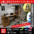 ショッピング学習机 学習机 勉強机 ユニットデスク ヘンリー(学習椅子 ラッキー付)-ART (L型LEDデスクライト+デスクマット 世界地図プレゼント)