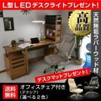 ショッピング学習机 学習机 勉強机 ユニットデスク ヘンリー(オフィスチェア デクシア付)-ART (L型LEDデスクライト+デスクマット 世界地図プレゼント)