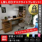 ショッピング学習机 学習机 勉強机 ユニットデスク ヘンリー(学習椅子 リーン付)-ART (L型LEDデスクライト+デスクマット 世界地図プレゼント)