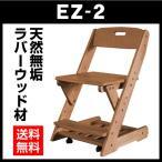 ショッピング学習机 学習椅子 学童椅子 学習チェア 木製椅子 EZ-1-ART 大人用 子供用 ユニットデスク 学習机 学習デスク