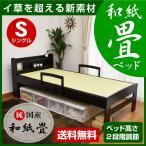 ベッド 畳ベッド和-ART LED照明 宮棚付き タタミ たたみ ベッド