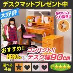 ショッピング学習机 学習机 勉強机 学習デスク  ヒーロー90(アリス)-ART(デスクマット付)