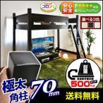 ベッド ロフトベッド 耐荷重500kg 耐震 エコ塗装 木製 ハイタイプ コロン2(フレームのみ)-ART 机 デスク システムベッド