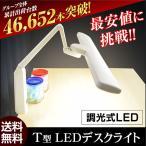 デスクライト LED 学習机 目に優しい T型LEDデスクライト-ART 子供 おしゃれ クランプ 無段階調光付き