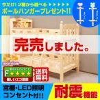 二段ベッド 2段ベッド 宮付き コンセント・LED照明付 アリエス3 (モニカ-MONICA- HR-053/ポールハンガープレゼント)-ART 耐震 すのこ 子供部屋 木製 安全
