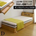 ベッド (収納 収納つき) 宮付き ベット ダブルベッド エルメス(HERMES)/ボンネルコイルマットレス付き-ART LED照明 光沢 木製 ウッド