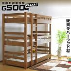 三段ベッド 3段ベッド クリオ(本体のみ)-ART 木製 ウッド 耐震 頑丈 ラバーウッド 寮 合宿 施設 業務用