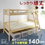 二段ベッド ロータイプ コンパクト 2段ベッド 激安.com(本体のみ)-ART 木製 ウッド スリム シンプル