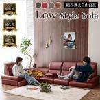 ショッピングゾロ L字 ローソファ sofa フロアコーナーソファー ゾロ3(Y-3698)-ART カウチソファー ローソファ 2人掛け 3人掛け リビングソファー こたつ