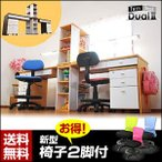 ショッピング机 学習机 勉強机 ツインデスク デュアル2 (学習椅子(リーン)付き)(TDVG-120)-ART