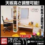 ショッピング学習机 学習机 勉強机 ツインデスク 学習デスク アーバン(T型LEDデスクライト+学習椅子(リーン)付き)(TDV-505)-ART