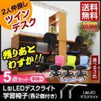 ショッピング学習机 学習机 勉強机 ツインデスク ルフィー (RUFFY)-ART (L型LEDデスクライト+学習椅子(リーン)付き)