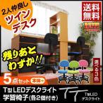 ショッピング学習机 学習机 勉強机 ツインデスク ルフィー (RUFFY)-ART (T型LEDデスクライト+椅子付)