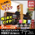 ショッピング学習机 学習机 勉強机 ツインデスク ルフィー (RUFFY)-ART (T型LEDデスクライト+学習椅子(リーン)付き)