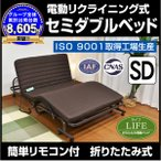 セミダブルベッド ライフ-ART 折りたたみ電動ベッド 収納式 リクライニング 電動 電動ベッド プレゼント おすすめ 簡易