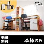 ショッピング学習机 学習机 勉強机 ツインデスク デュアル2 (机のみ)(TDVG-120)-ART