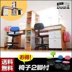 ショッピング学習机 学習机 勉強机 ツインデスク デュアル2 (椅子付)(TDVG-120)-ART
