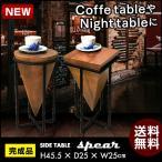 送料無料 サイドテーブル テーブル スピア 木製 モン