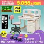 ショッピング学習机 学習机 勉強机 学習デスク ヒット 3点セット(T型LEDデスクライト+椅子付き)-KW-733-ART 2015