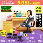 ショッピング学習机 学習机 勉強机 学習デスク ヒット 3点セット(L型LEDデスクライト+学習椅子(リーン))-KW-733-ART 2015