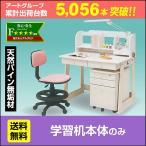 学習机 勉強机 学習デスク ヒット【ホワイト】(机のみ)-KW-733-ART