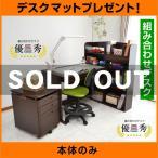 ショッピング学習机 レビューで1年補償 勉強机 学習机 学習デスク 優秀(机のみ+デスクマットプレゼント)-ART 学習デスク 学習椅子
