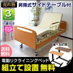 電動ベッド 介護ベッド 電動3モーターベッド てがる(サイドテーブル付き)-ART 敬老の日 プレゼント おすすめ 2016