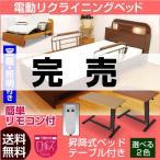 電動ベッド 介護ベッド ロイズ+サイドテーブル付き(SZ-0039)-ART 敬老の日 プレゼント おすすめ 2016