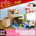 ショッピング学習机 学習机 勉強机 ララ (L型LEDデスクライト+椅子付き)(DK203)-ART 学習デスク