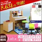 ショッピング学習机 学習机 勉強机 ララ (L型LEDデスクライト+学習椅子(リーン)付き)(DK203)-ART 学習デスク