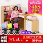 ショッピング学習机 学習机 学習デスク 勉強机 ルル(L型LEDデスクライト+学習椅子(リーン)付き)(3Dカネル)-ART