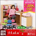 ショッピング学習机 学習机 学習デスク 勉強机 ルル(T型LEDデスクライト+椅子付き)(3Dカネル)-ART