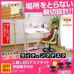 ショッピング学習机 学習机 勉強机 学習デスク ライティングデスク  トムサマー(L型LEDデスクライト+学習椅子(リーン)+ポールハンガープレゼント)-ART