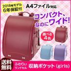 ショッピング筆箱 ランドセル ふわりぃ コンパクト 収納ポケット 女の子 ランドセル 2017年モデル