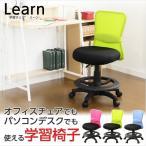 学習椅子 学習チェア オフィスチェア 学習机