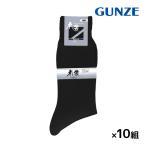 其它 - 10枚セット グンゼ 礼装用 メンズソックス ブラック くつした くつ下 靴下 04471-04481-SET