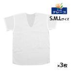 3枚セット 三ッ桃クレープ 半袖U首Tシャツ 日本製 涼感 アズ 1105-21-SET