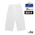 ショッピングステテコ 3枚セット 三ッ桃クレープ ロングパンツ 前あき 3Lサイズ 日本製 涼感 アズ 1105-50-3L-SET