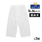 ショッピングステテコ 3枚セット 三ッ桃クレープ ロングパンツ 前あき 5Lサイズ 6Lサイズ 日本製 涼感 アズ 1105-50-5L-6L-SET